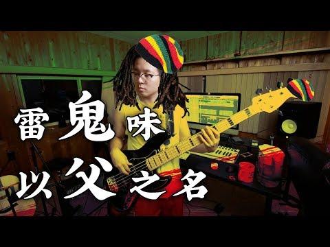 """雷鬼味《以父之名》Reggae Style """"Yi Fu Zhi Ming"""" By Jay Chou"""