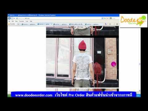วิธีการดูขนาดเสื้อกั๊กผู้ชาย Doodeeorder.com