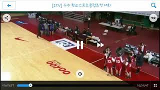 월서중학교 여자농구부 KBS생중계 영상
