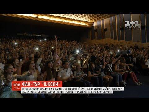 """Зірки серіалу """"Школа"""" вирушають у свій останній фан-тур містами України"""
