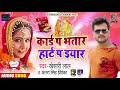 Khesari lal yadav और antra singh priyanka क new bhojpuri song क र ड प भत र ह र ट प इय र mp3