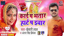 #Khesari Lal Yadav और #Antra Singh Priyanka का New #Bhojpuri Song | कार्ड प भतार हार्ट प इयार