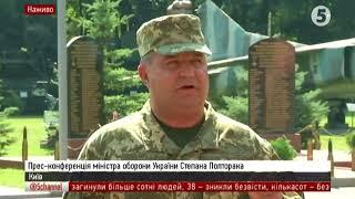 Прес конференція Степана Полторака