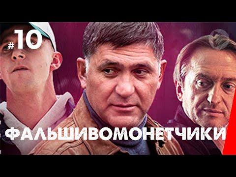 Фальшивомонетчики (10 серия) (2016) сериал