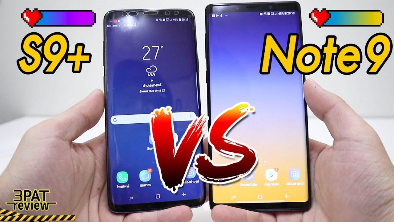 ||| Note 9 กับ S9+ ซื้อรุ่นไหนดี ลองดูคลิปนี้ #1