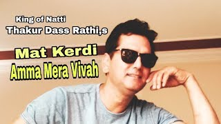 Himachali hit song Mat Kerdi Amma Mera Vyah by King of Natti Thakur Dass Rathi