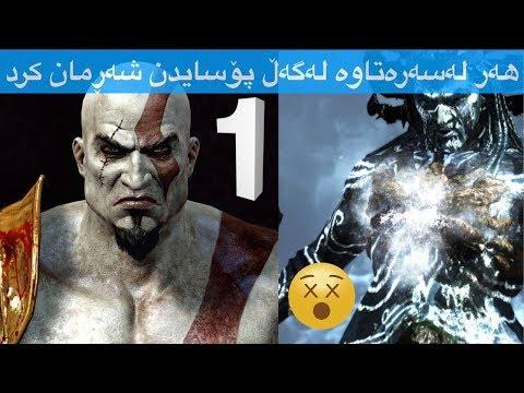 God Of War 3 Kurdish #1 😍😍ئهم یاریه منافهسهی ناكرێت