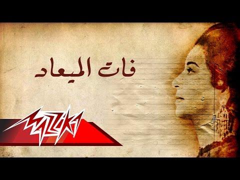 Fat El Mead(short Version) - Umm Kulthum فات الميعاد(نسخة قصيرة) - ام كلثوم