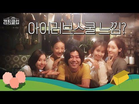 동창회 같은 느낌♡ 데뷔 20주년 기념일에 다시 만난 [핑클(Fin.K.L)] 캠핑클럽(Camping Club) 1회