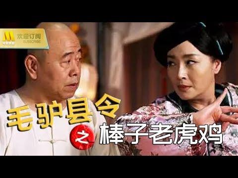 【1080P Full Movie】《毛驴县令之棒子老虎鸡》潘长江斗智斗勇洗脱一枝花冤情( 潘长江 / 恬妞 / 张庭)