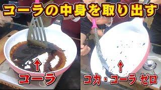 【東大生実験】コーラの中身取り出してみた!ゼロコーラなら中身ゼロ? thumbnail
