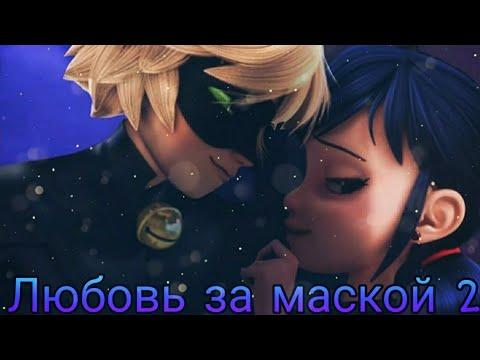 Комикс Леди баг и Супер кот - Любовь за маской 2