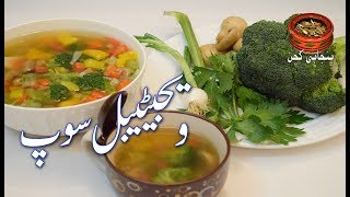 Vegetables Soup ویجیٹیبل سوپ Best for Health Recipe (Punjabi Kitchen)
