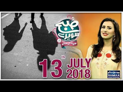 Wehem Ke Peeche Haqiqat Kia?   Subah Saverey Samaa Kay Saath   SAMAA TV   Madiha   13 July 2018
