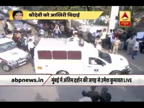 Sridevi's mortal remains reach Celebrations Sports Club, people to pay tributes