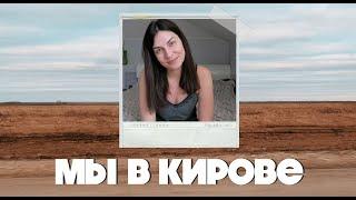 постер к видео САМОИЗОЛЯЦИЯ в КИРОВЕ. ОТВЕТЫ НА ВОПРОСЫ.