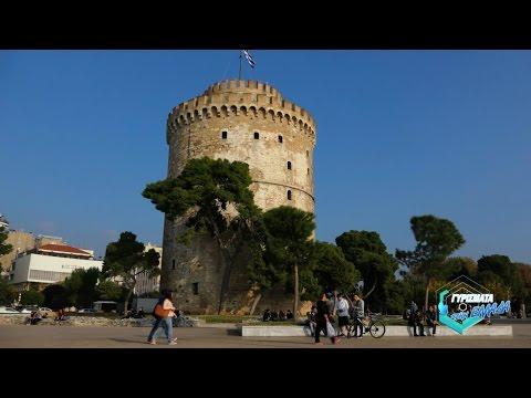 """""""Γυρίσματα στην Ελλάδα"""" - Θεσσαλονίκη/ Thessaloniki - Μέρος 2ο - Web Exclusive!"""