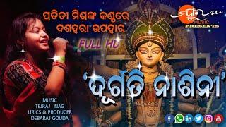 Bindya bilashini //Singer-Pratitee Mishra //Lyrics-Debaraj Gouda  //hdstudioversion