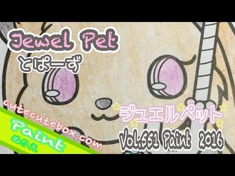 15.13 MB) Free Jewel Pet Colouring Book Mp3 – QPLAY