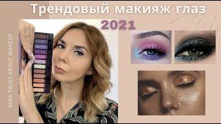 Трендовый весенний макияж 2021 Тренды макияжа глаз 2021
