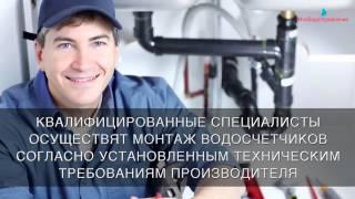 'МосВодоУправление'   установка счетчиков воды(, 2015-08-06T18:24:17.000Z)