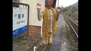『三江線に恋して』〜所木駅でピコ太郎みっけ!〜