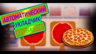 Хорошая пицца, Отличная пицца. КОЛБАСНЫЙ КОРОЛЬ!