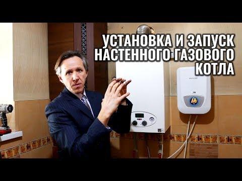 Как правильно установить настенный газовый котел турбированный