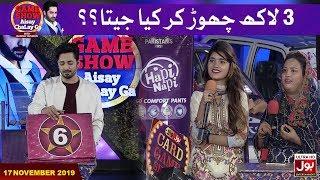 3 Lakh Chor Kr Kia Jeeta??   Briefcase Segment    Game Show Aisay Chalay Ga With Danish Taimoor
