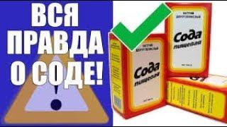 СОДА, ЛЕЧЕНИЕ И ПРИЧИНА СМЕРТИ 2.01.2019