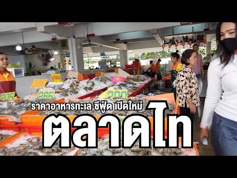 ราคาอาหารทะเล ซีฟู๊ด ตลาดเปิดใหม่ที่ตลาดไท สะอาด น่าเดินมาก | อาหารทะเลที่ตลาดไท