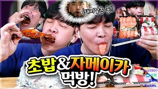 치킨 먹고 후식으로 초밥을 먹는 돼지가 있다!? ㅣ오킹TVㅣ