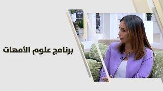 رولا قطامي - برنامج علوم الأمهات