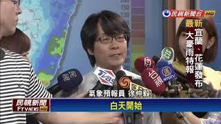 共伴效應雨量''紫爆''  今中南部雨量也增-民視新聞