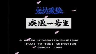 ちょっとプレイ [00:39頃~] ファミコン / NES 魁!!男塾 疾風一号生 B...