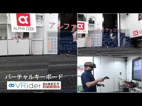 VRを民主化しよう!「VRider DIRECT」