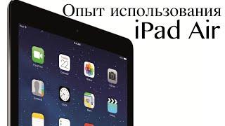 Опыт использования iPad Air. Зачем нужен планшет?(, 2015-05-30T07:00:00.000Z)