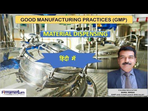 Material Dispensing Process (Hindi)