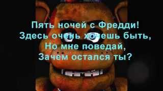 - Пенся FnaF 1 С русским переводом