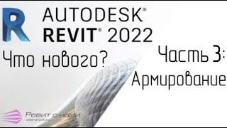 Что нового в Revit 2022. Часть 3: Армирование