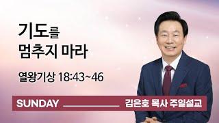 [오륜교회 김은호 목사 주일설교] 기도를 멈추지 마라 2020-11-22