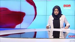 اخبار المنتصف 5-07-2017 تقديم اماني علوان | يمن شباب