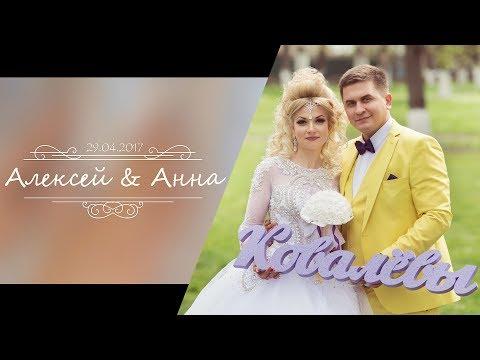 видео: Свадебный клип Алексея и Анны 29.04.17 ( Стародуб )
