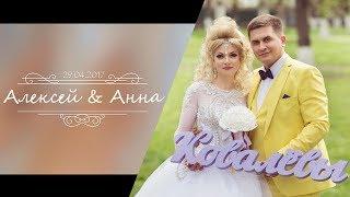 Свадебный клип Алексея и Анны 29.04.17 ( Стародуб )