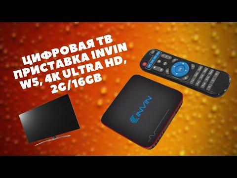 ОНЛАЙН ТРЕЙД.РУ — Цифровая ТВ приставка INVIN W5, 4K Ultra HD, 2G/16Gb)