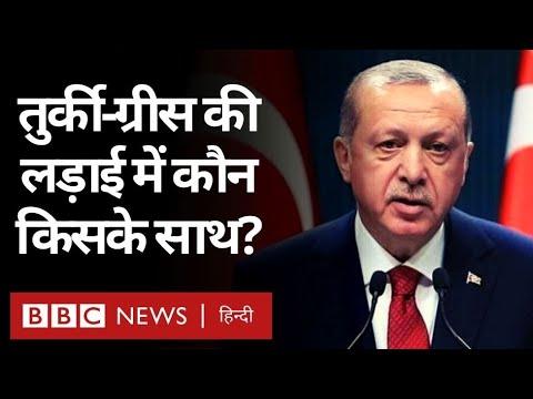Turkey - Greece Tensions : तुर्की और ग्रीस के बीच बढ़ते झगड़े में कौन देश किसके साथ है? (BBC Hindi)