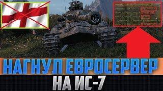 МУЖИК НА ИС-7 СТАЛ ЛЕГЕНДОЙ ЕВРОСЕРВЕРА! ОН ПРИДУМАЛ ГЕНИАЛЬНУЮ ТАКТИКУ БОЯ!
