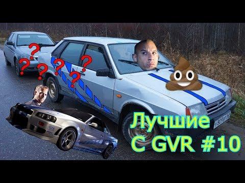 Лучшее с GVR #10 Конец 1 сезона! ( MTA + CRMP + Немецкая дичь + AUTO SHOW )