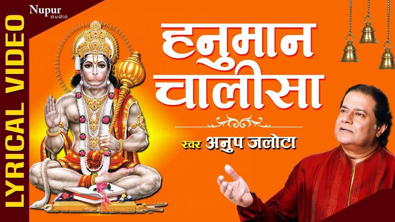 Hanuman Chalisa with Lyrics By Anup Jalota | Jai Hanuman Gyan Gun Sagar |  Mangalwar Special by Nupur Bhakti Sansaar