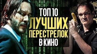 ТОП 10 ЛУЧШИХ ПЕРЕСТРЕЛОК В КИНО